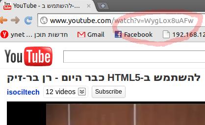 מציאת מספר הזהות של סרטון YouTube