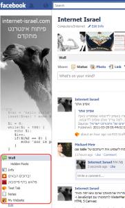 לשוניות בדף פייסבוק