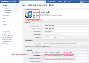 דוגמה להגדרות של אפליקצית iframe לטאב בפייסבוק