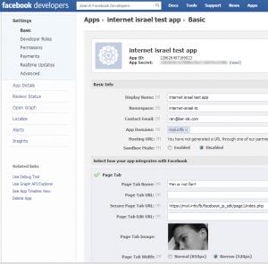 אפליקצית עמוד בפייסבוק