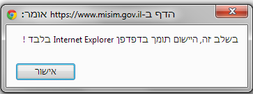 אתר המותאם לאינטרנט אקספלורר בלבד