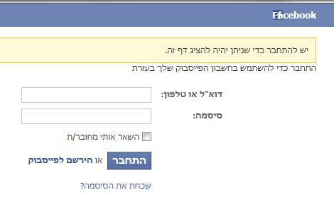חלון לוגין של פייסבוק