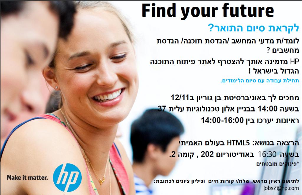 לומד מדעי המחשב? הזמנה ליום HP בבניין אלון משעה 14:00
