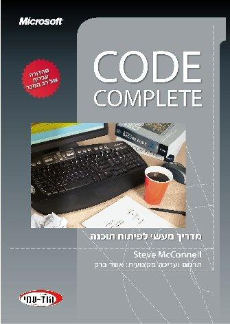 כריכת הספר code complete