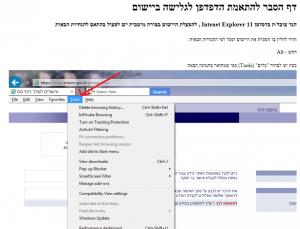 הסבר טכני מפורט על הכנסת אתר רשות המיסים ל compatibility list.